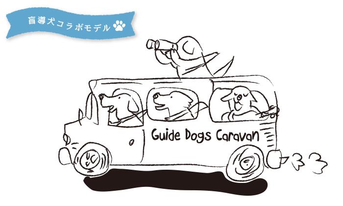 盲導犬が描かれたコラボデザインイラスト