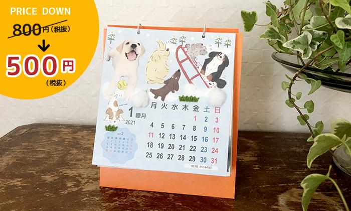 卓上カレンダーを飾っている写真