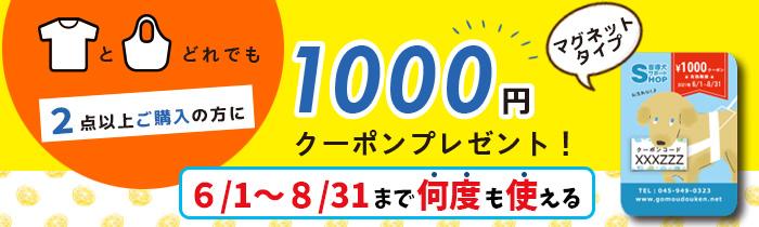 対象のTシャツとバッグ、どれでも2点以上購入すると1000円クーポンプレゼント