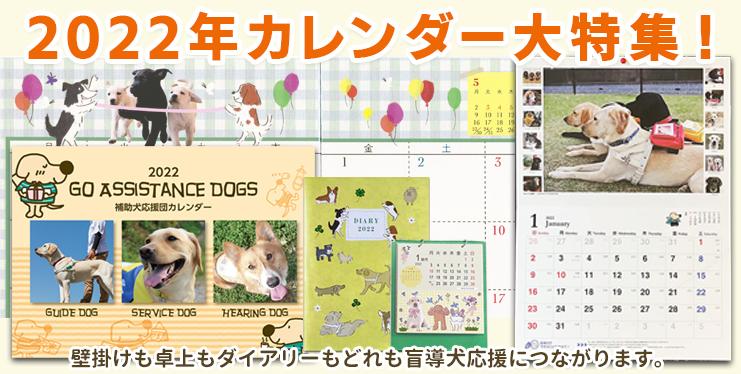 2022年カレンダー大特集。壁掛けも卓上もダイアリーもどれも盲導犬応援につながります。