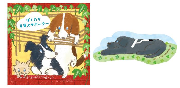左、窓から犬たちが覗いているイラスト。チワワ、ボーダー・コリー、ビーグル。右、黒ラブの盲導犬が、伏せているイラスト。
